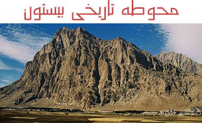 محوطه تاریخی بیستون، باارزشترین آثار تاریخی ایران
