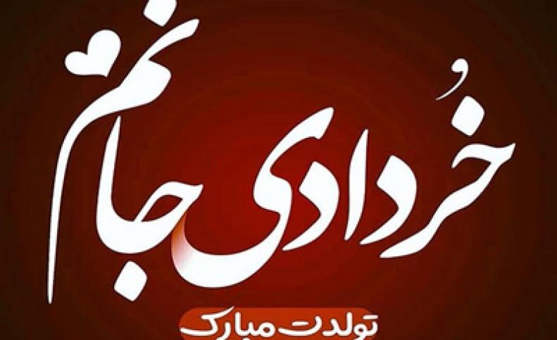 پیام تبریک تولد به خرداد ماهی ها