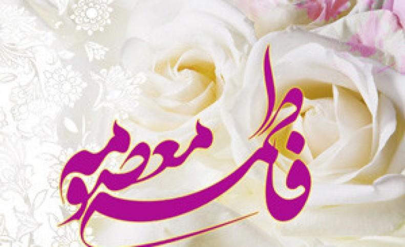 پیامک جدید تبریک ولادت حضرت معصومه (س)