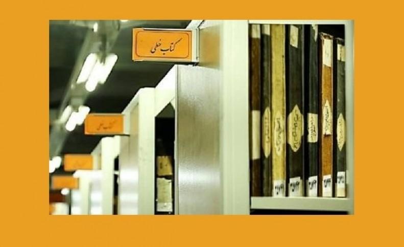 بزرگترین اهدای نسخ خطی به کتابخانه ملی چیست؟
