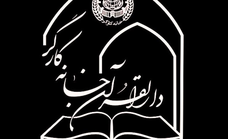 آغاز نامنویسی دورههای قرآنی دارالقرآن خانه کارگر