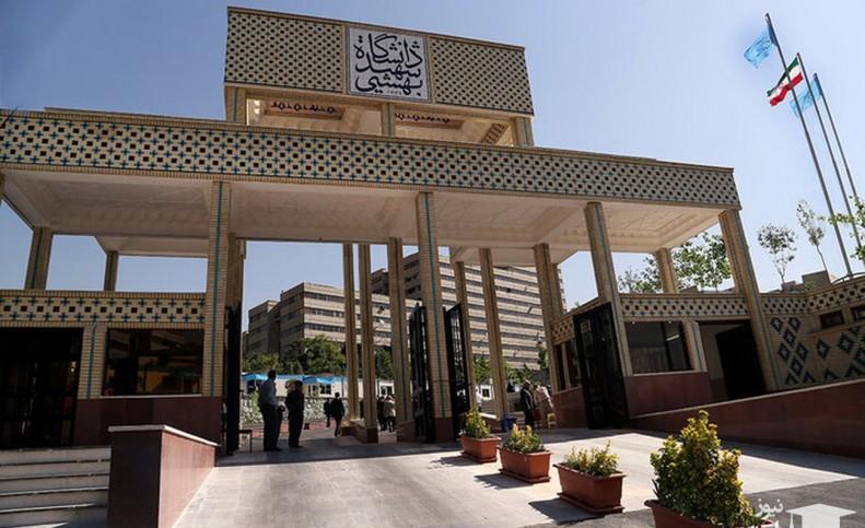 زمان ثبتنام مصاحبه دکتری در دانشگاه شهید بهشتی تمدید شد