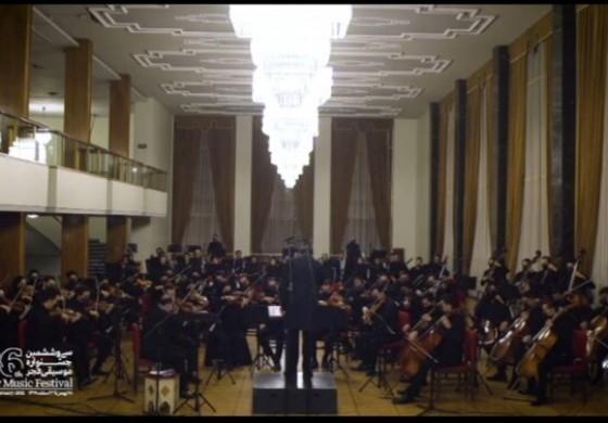 چرا اجرای کنسرت ارکستر ملی به تعویق افتاد؟