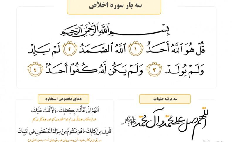 استخاره آنلاین با قرآن / نحوه صحیح استخاره گرفتن