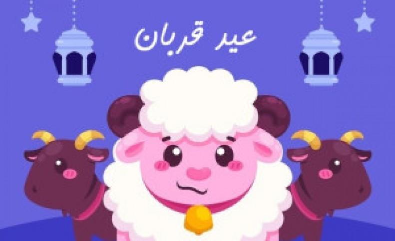 داستان زیبای عید قربان برای بچه ها