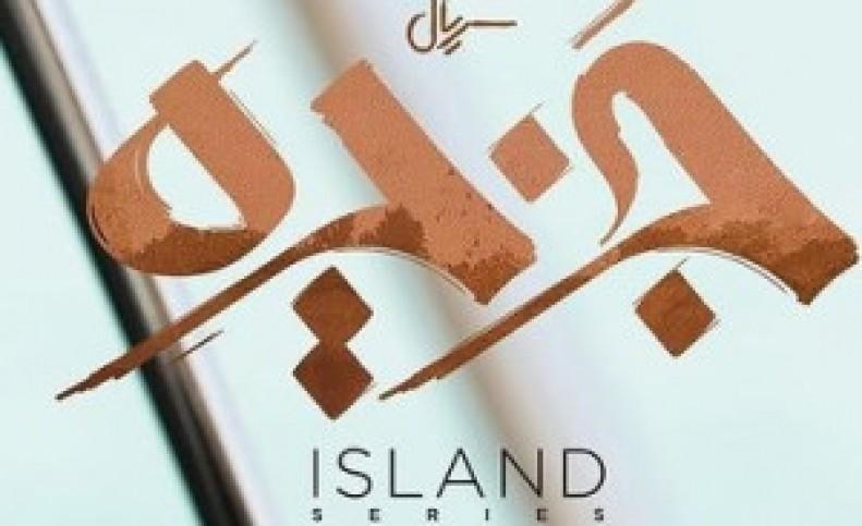 بازیگر نوظهور سریال جزیره معرفی شد