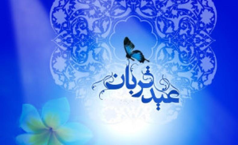 اشعار عرفانی و زیبای عید قربان