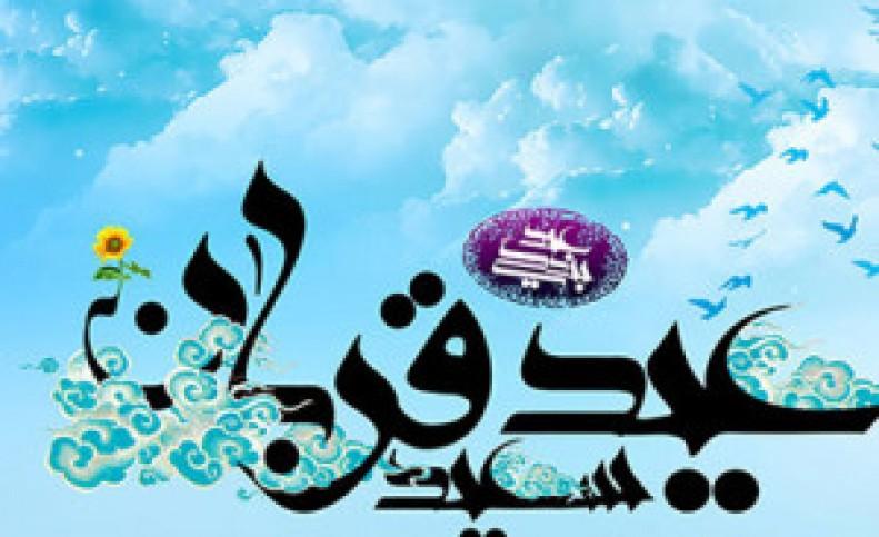 متن جذاب استوری عید قربان مبارک
