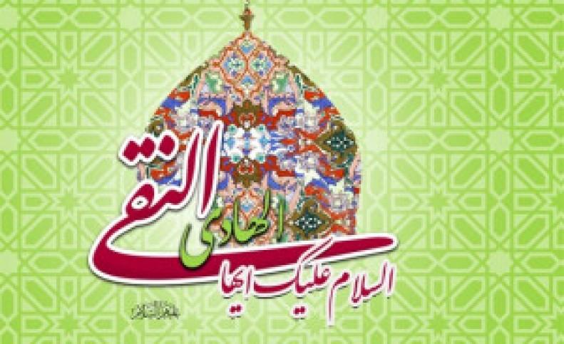 پیامک ویژه تبریک ولادت امام هادی(ع)