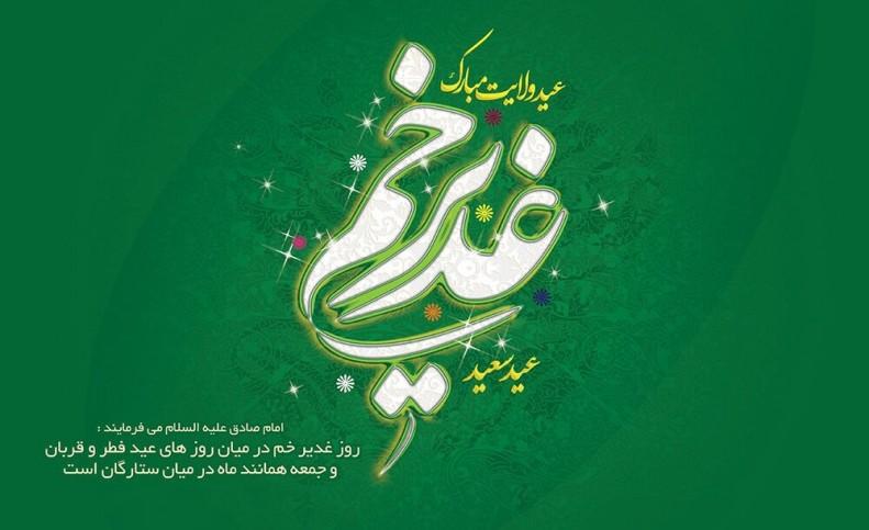 پیام تبریک اداری عید غدیر خم (ویژه اس ام اس)