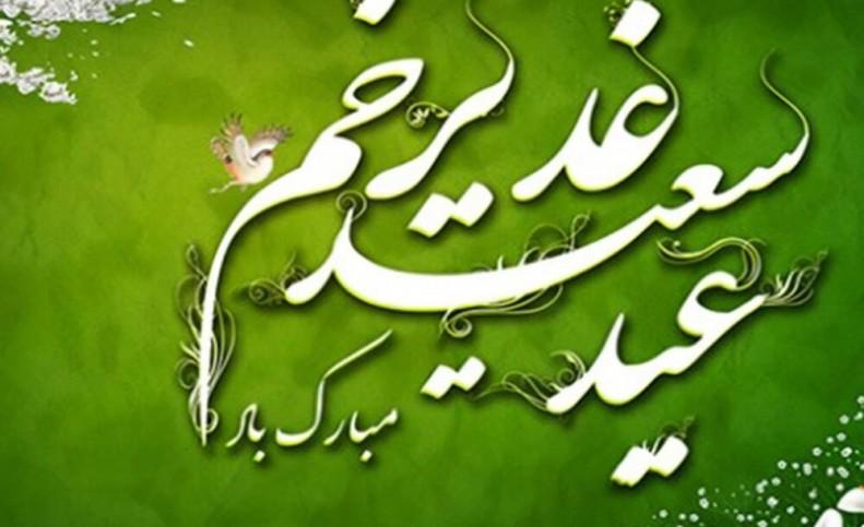 ۱۰ عکس نوشته عید غدیر خم برای استوری و پروفایل