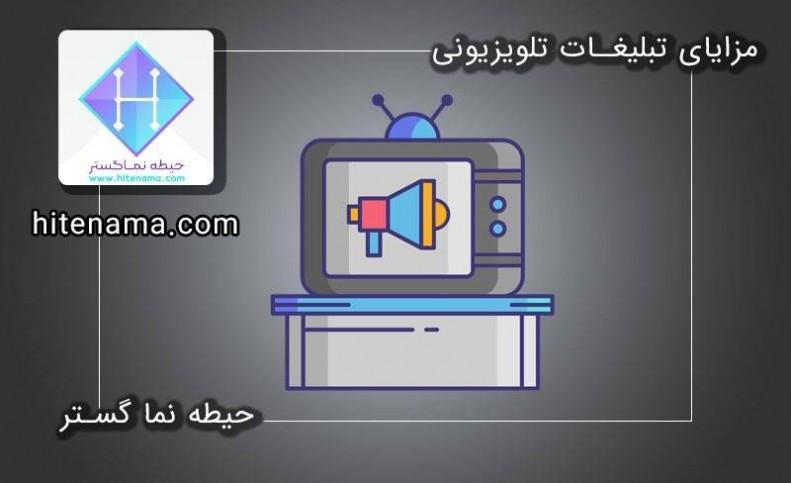 مزایای تبلیغات تلویزیون