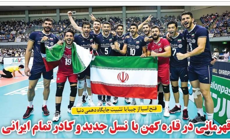 صفحه نخست روزنامههای امروز دوشنبه ۲۹ شهریور ۱۴۰۰