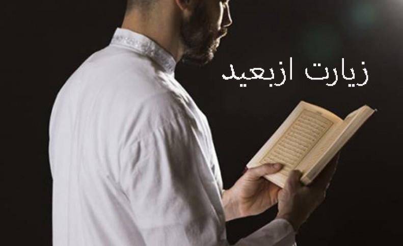 زیارت ازبعید پیامبر (ص) که باید در روز 28 ماه صفر خوانده شود